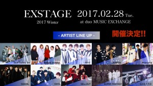 EXSTAGE2017.001
