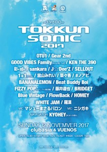 tokkunsonic2017_ (1)
